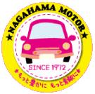 長浜モーター有限会社