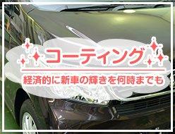 経済的に新車の様な輝き!愛車のガラスコーティングは長浜モーターへ!
