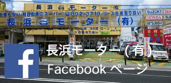 長浜モーターのFacebookページ