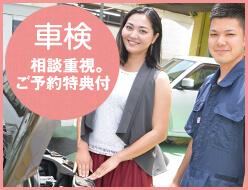 相談重視で信頼と実績の安心車検!沖縄で車検を受けるなら長浜モーターへ
