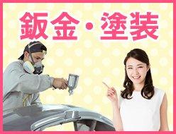 匠の技と熟練の高度な技術!沖縄で愛車の鈑金・塗装なら長浜モーターへ