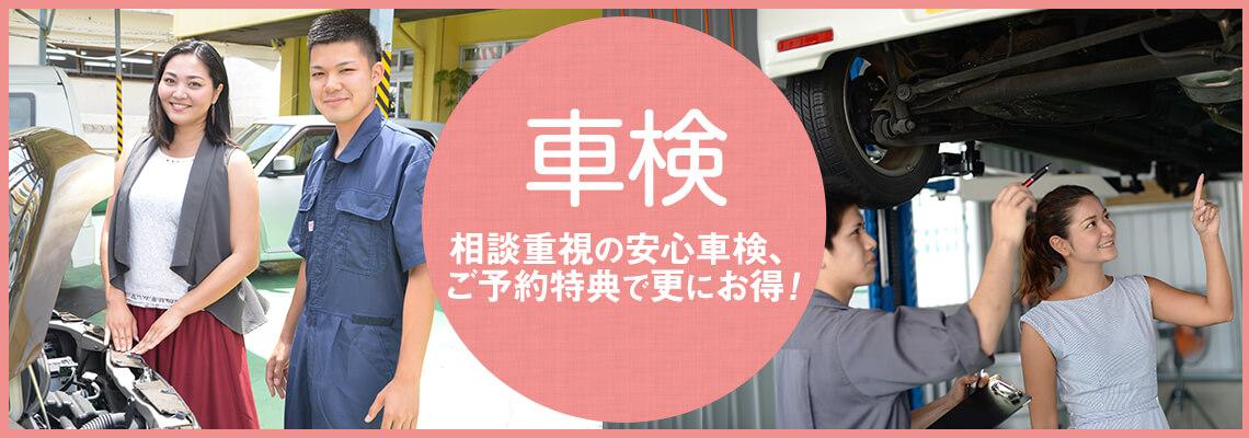 相談重視で無駄な作業は行いません。沖縄、宜野湾の車検は長浜モーターへご用命ください。