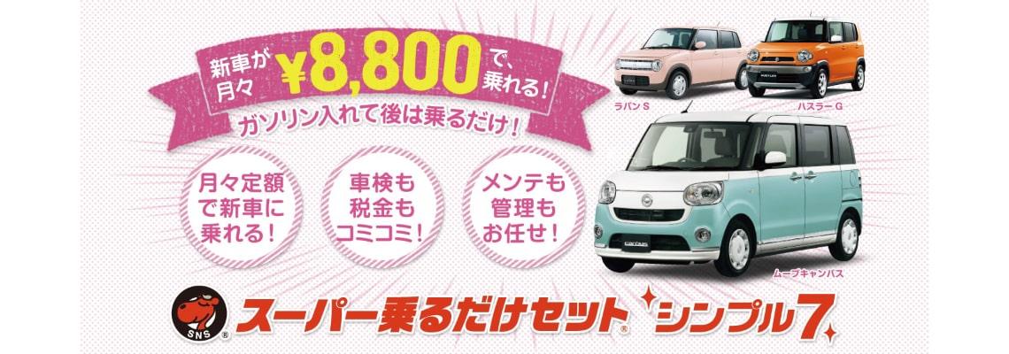 新車が月々8800円で乗れる!車検、税金、メンテもお任せの7年カーリース。スーパー乗るだけセットシンプル7