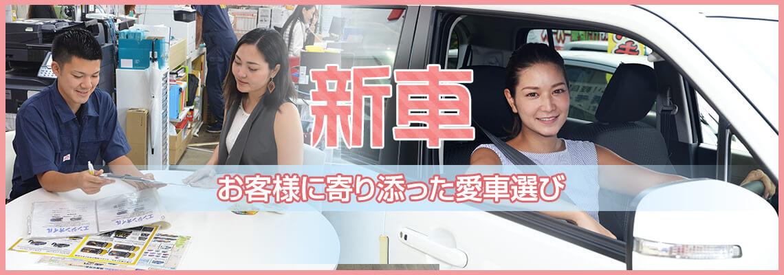宜野湾市赤道の新車選びなら、長浜モーターへ