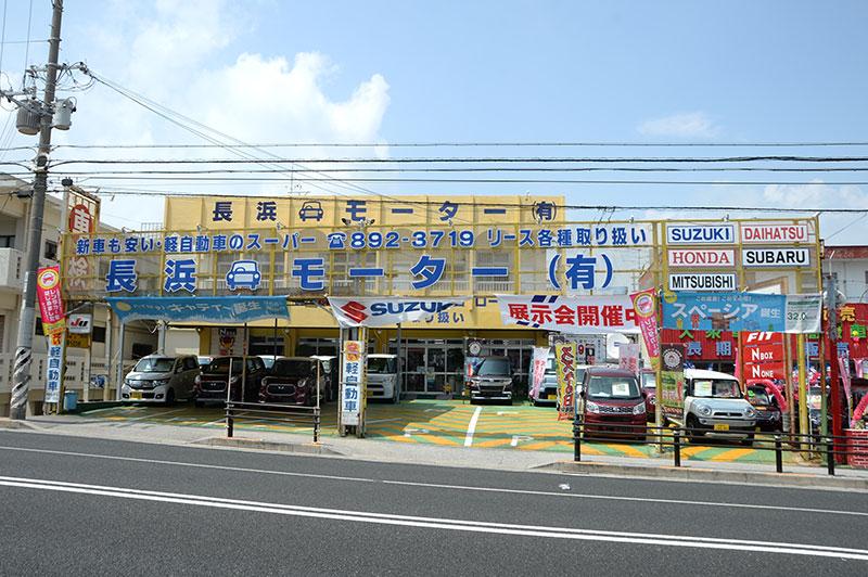 長浜モーター店舗外観