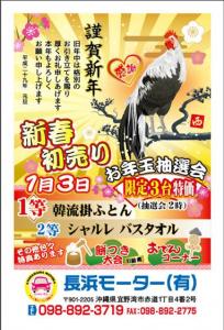 長浜モーターの新春初売りは1月3日!