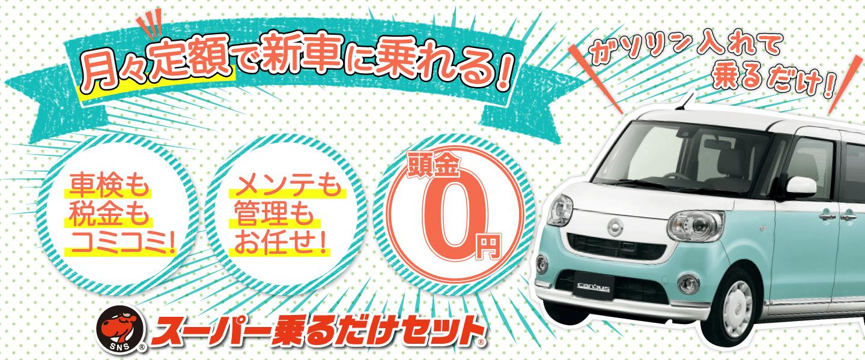 月々定額で車検も税金もメンテもコミコミ。宜野湾のマイカーリースなら長浜モーターのスーパー乗るだけセット!