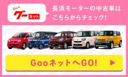 長浜モーター、特選中古車Gooネット掲載ページへ
